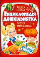 Енциклопедія дошкільнятка   (подарункова збірка - абетка, буквар, логіка, математика ;крейдований папір)