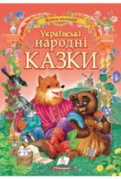 ЗК Українські народні казки (збірка казок із золотим тисненням, мелований цупкий папір)тридцять кращіх казок у великій подарунковій книжці