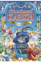 ЗК Улюблені казки малюка (збірка казок із золотим тисненням, мелований цупкий папір)38 кращих дитячих казок у великий яскравій книжці