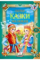 ЗК  Первые сказки малыша   (подарочный сборник из 36 сказок с золотым тиснением, мелованная бумага плотная, новые иллюстрации )