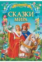 """32 сказки народов мира в большой подарочной книге"""""""
