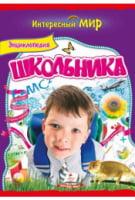 Энциклопедия школьника (мелованная бумага)