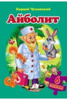 Айболит. Чуковский К. (содержит 6 пазлов) формат А4