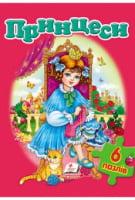 Принцессы (содержит 6 пазлов) формат А4