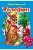 Телефон. Чуковский К. Новая обложка (содержит 6 пазлов) формат А4