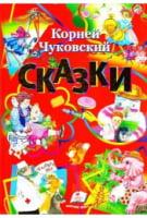 Сборник сказок К. Чуковского: 6 сказок (подарочное издание, золотое тиснение, мелованная глянцевая бумага)