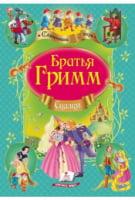 Сборник    Сказки    братья Гримм (золотое тиснение)