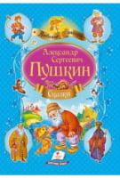 Сборник    Сказки    Пушкин А.С. (№1 синий )(золотое тиснение)