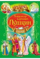 Сборник    Сказки    Пушкин А.С. (№2 зеленый ) (золотое тиснение)