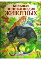 Большая энциклопедия животных (с золотым тиснением, подарочная)