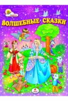 Збірку «Чарівні казки»