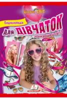 Енциклопедія для дівчаток    Найкраща у світі    (крейдований папір)