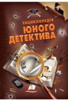 Енциклопедія юного детектива