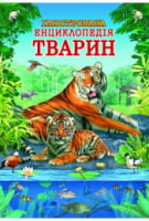 Ілюстрована енциклопедія тварин №2 (тигр)