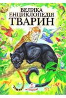Велика енциклопедія тварин    (із золотим тисненням, подарункова; мелований цупкий папір)