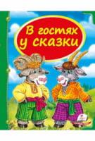 Сборник  В гостях у сказки