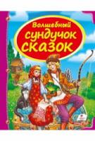 Сборник  Волшебный сундучок сказок