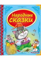 Сборник  Народные сказки