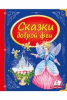 Сборник  Сказки доброй феи