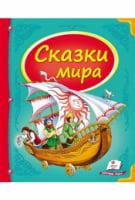 Сборник  Сказки мира   (корабль)