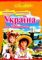 Енциклопедія    Україна - моя Батьківщина    (крейдований папір)