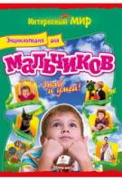 Енциклопедія для хлопчиків    Знай та вмій!    (крейдований папір)