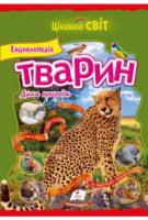 Енциклопедія тварин    Дика природа    (крейдований папір)