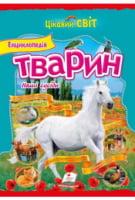 Енциклопедія тварин    Наші сусіди   (крейдований папір)