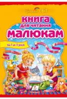 Книга для читання малюкам від 1 до 3 років (серійна обкладинка, крейдований папір)