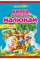 Книга для читання малюкам від 3 до 6 років