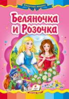 Беляночка и Розочка (новые иллюстрации)