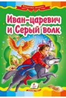 Иван-царевич и Серый волк (новые иллюстрации)
