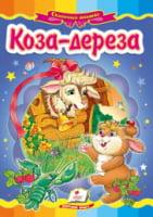 Коза-дереза (новые иллюстрации)