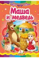 Маша и медведь (новые иллюстрации)