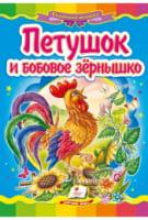 Петушок и бобовое зернышко (новая)