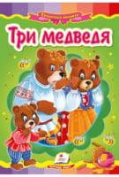 Три медведя (новые иллюстрации)