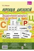 """Корекція дислексій. Дидактичний матеріал. Бібліотека логопеда (Зелена) """" Момот Т.Л."""