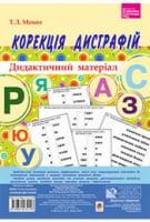 """Корекція дислексій. Дидактичний матеріал. Бібліотека логопеда (Синя) """" Момот Т.Л."""