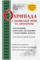 Олімпіада з української мови та літератури: нормативний, навчально-методичний і теоретичний аспекти. Навчально-методичний посібник