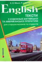 Тексти з художньої англійської та американської літе¬ратури. Навчальний посібник для старшокласників, абіту¬рієнтів і студентів.