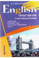 Практикум з англійської мови: граматика, розмовні теми, тексти для аудіювання, тести.