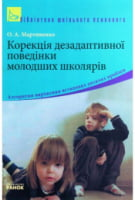 Корекція дезадаптивної поведінки молодших школярів.