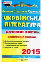 Українська література. Комплексна підготовка до зовніш¬нього незалежного оцінювання. Базовий рівень