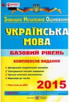 Українська мова. Комплексна підготовка до ЗНО та ДПА. Базовий рівень.