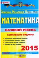 Математика : Комплексна підготовка до зовнішнього незалежного оцінювання. Базовий рівень