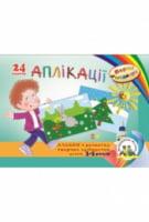 Аплікації Альбом з розвитку творчих здібностей дітей 3-5 років (24 заняття)
