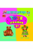 Іграшки.Toys(1+)