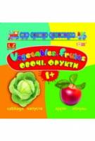 Овочі.Фрукти.Vegetables.Fruits(1+)