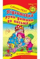 Підготовка руки дитини до письма 4-6 років(В гостях у бабусі)