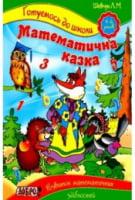 Розвиток математичних здібностейМатематична казка(4-6 років)